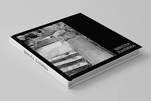 Альбом Школа Лапина
